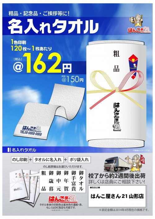 名入タオル A4POP 2014-4