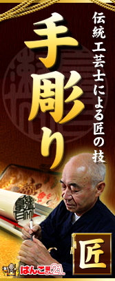 伝統工芸士の技 手彫り印鑑・手仕上げ印鑑
