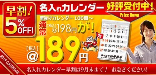 カレンダー 2019年度版早割メイン(中)-2018-6 名入れ