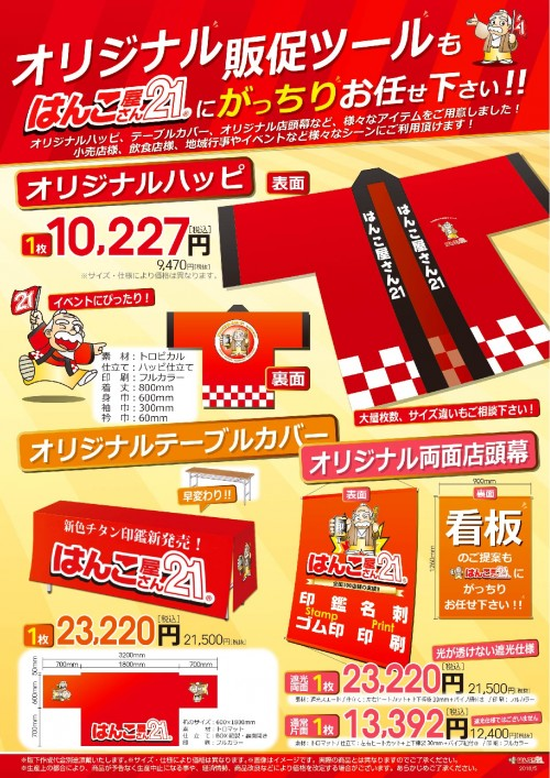 のぼり屋工房POP201805-2