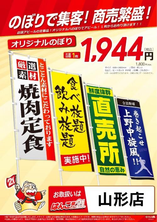 のぼり屋工房POP201805