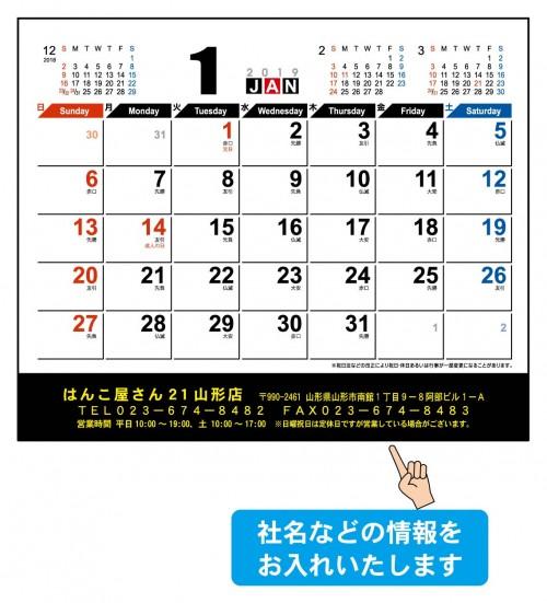 卓上カレンダー-01