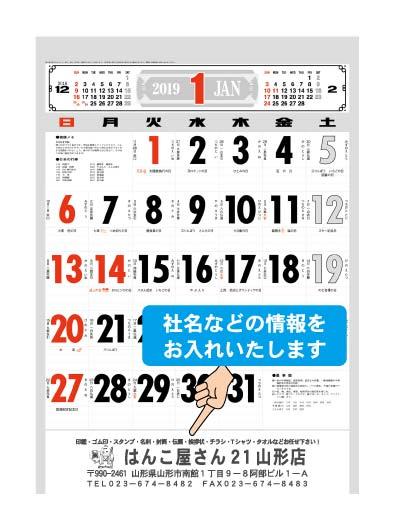 壁掛けカレンダー_アートボード 1_アートボード 1