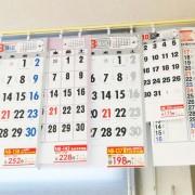 壁掛けカレンダー 名入れ