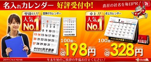 1-カレンダー好評受付中-2019