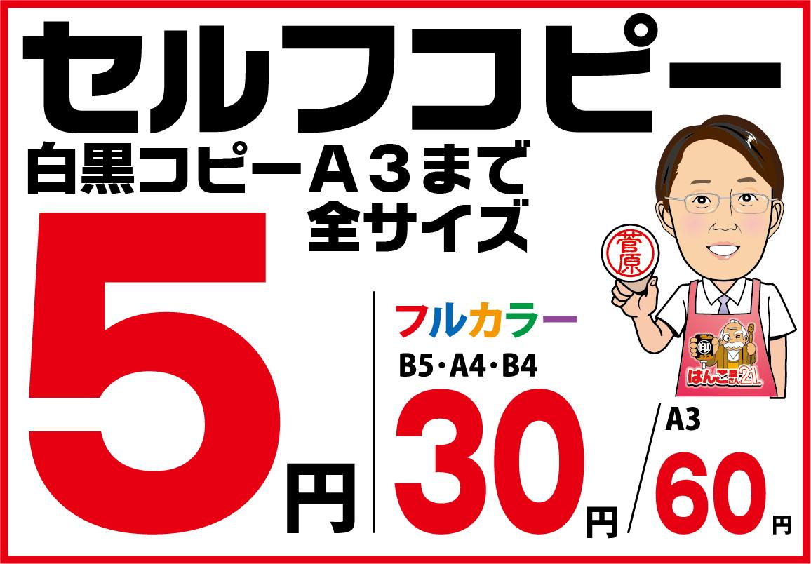 5円コピー