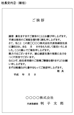 社長交代02