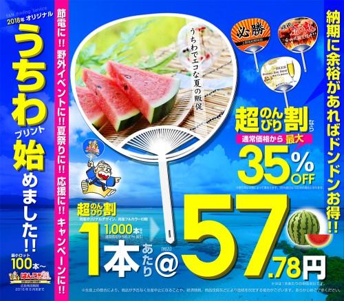 ★オリジナルれうちわA4(縦)POP-2018-4